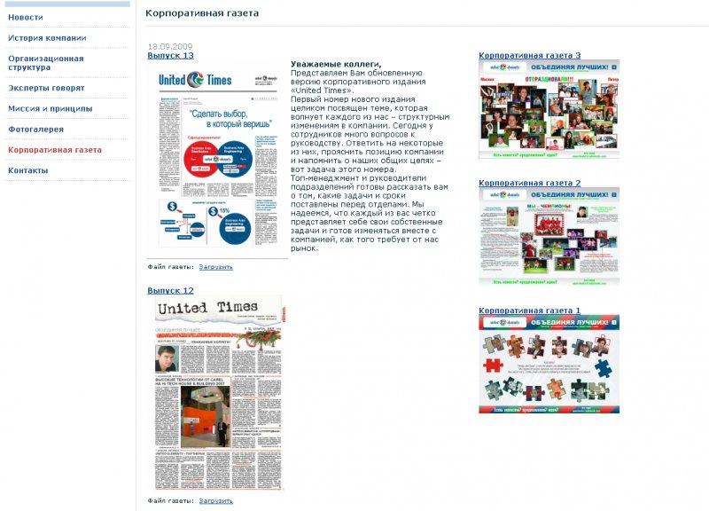 Corporate Digest issues. Bitrix   United Elements Group  Building Corporate Culture