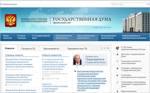 View of the main page of the official website of the Russian State Duma